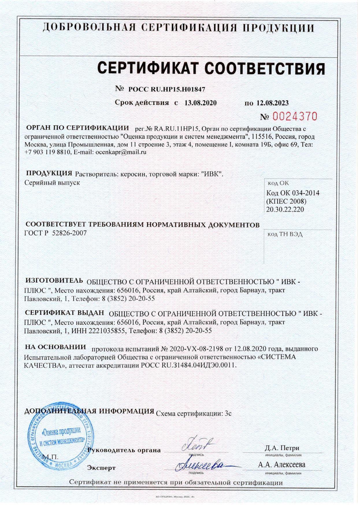 лак бт-177 сертификат скачать
